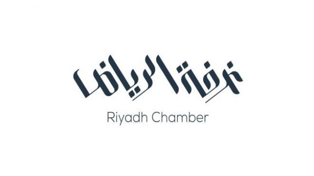 غرفة الرياض تطلق حملة صوت أعمالك لتعزيز التواصل بين مؤسسات قطاع الأعمال