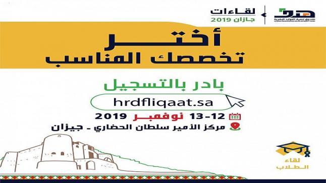 صندوق تنمية الموارد البشرية ينظم معرضا لتوظيف السعوديين خلال ملتقى جازان لعام 2019
